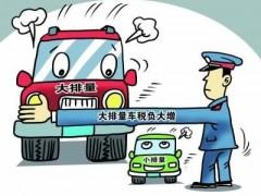 车船税法草案收到10万条意见 过半要求降低税负