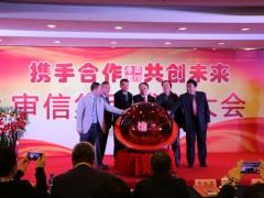 北京审信国际税务师事务所在京成立