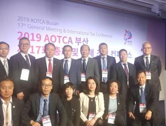 2019年AOTCA会议